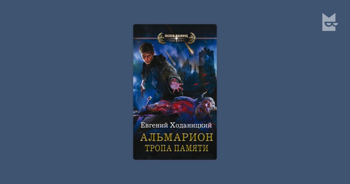 АЛЬМАРИОН 3 СКАЧАТЬ БЕСПЛАТНО