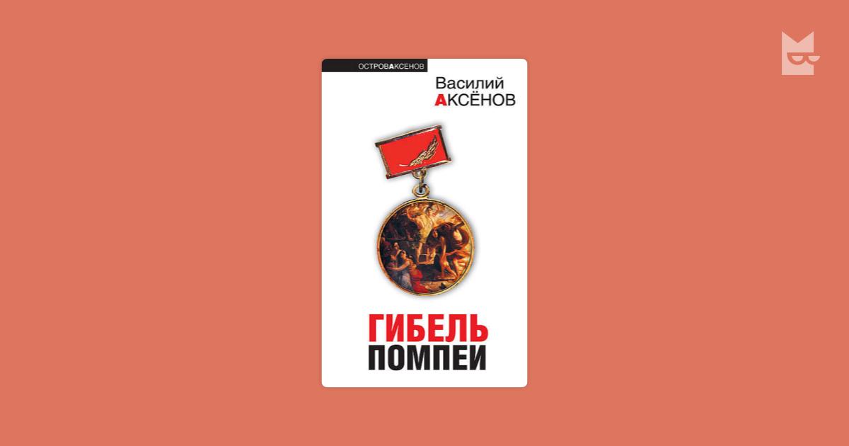 Книга победа скачать бесплатно в pdf, epub, fb2, txt, василий.