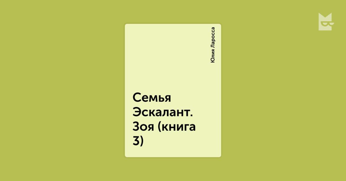 ЮЛИЯ ЛАРОССА СЕМЬЯ ЭСКАЛАНТ ЗОЯ КНИГА 3 СКАЧАТЬ БЕСПЛАТНО