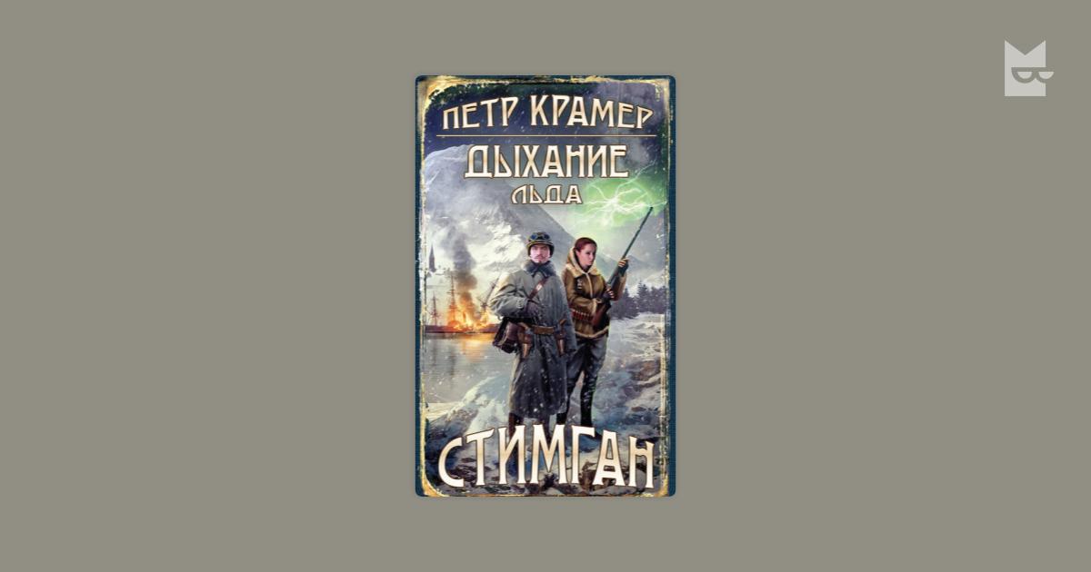 ПЕТР КРАМЕР КНИГИ СКАЧАТЬ БЕСПЛАТНО