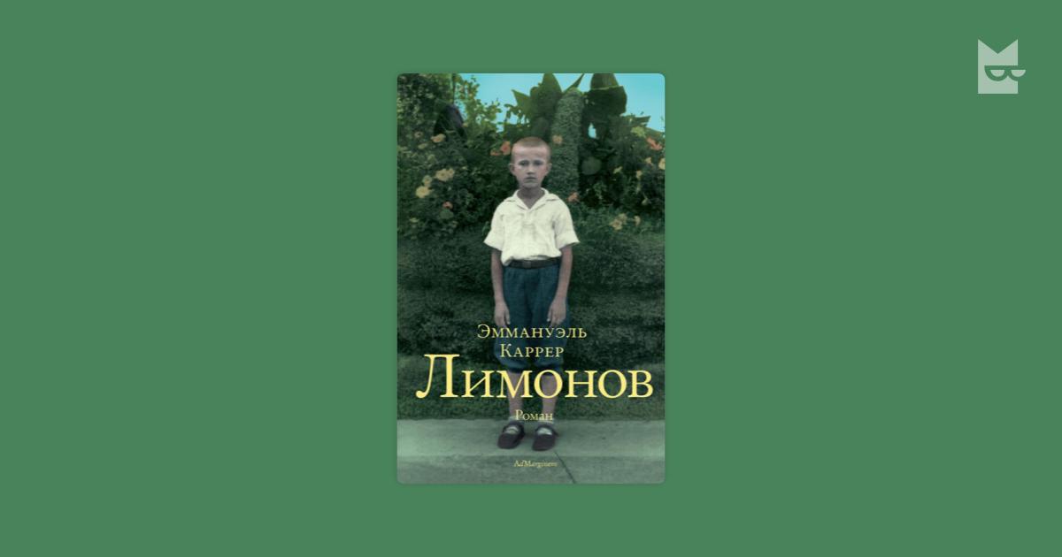 ЭММАНУЭЛЬ КАРРЕР ЛИМОНОВ СКАЧАТЬ БЕСПЛАТНО