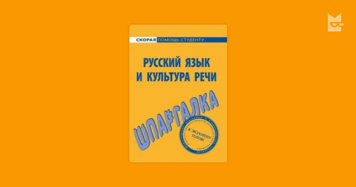 речи язык и шпаргалки русский культура