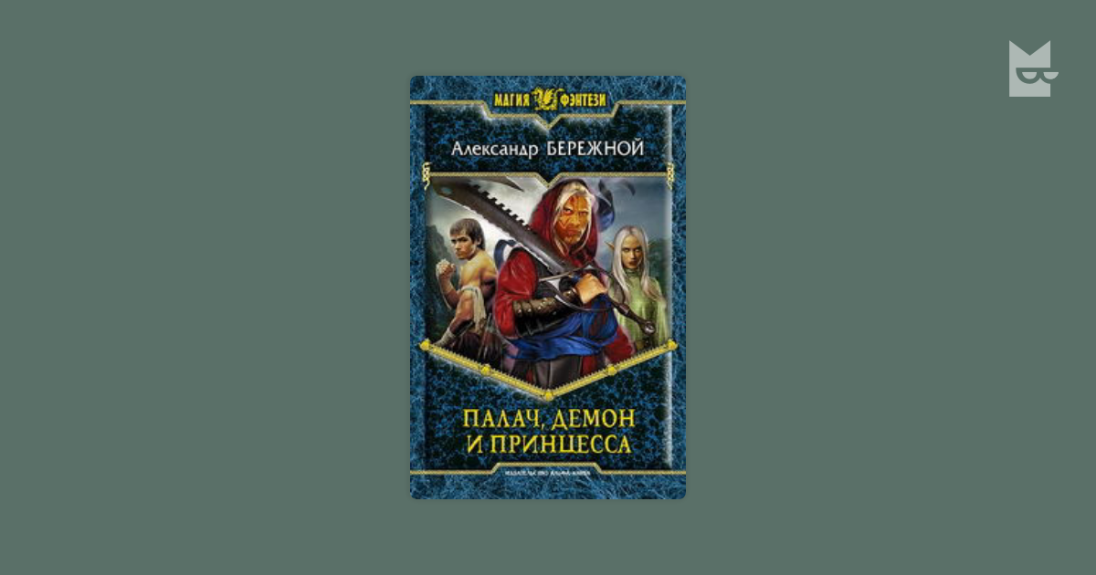 АЛЕКСАНДР БЕРЕЖННОЙ FB2 СКАЧАТЬ БЕСПЛАТНО