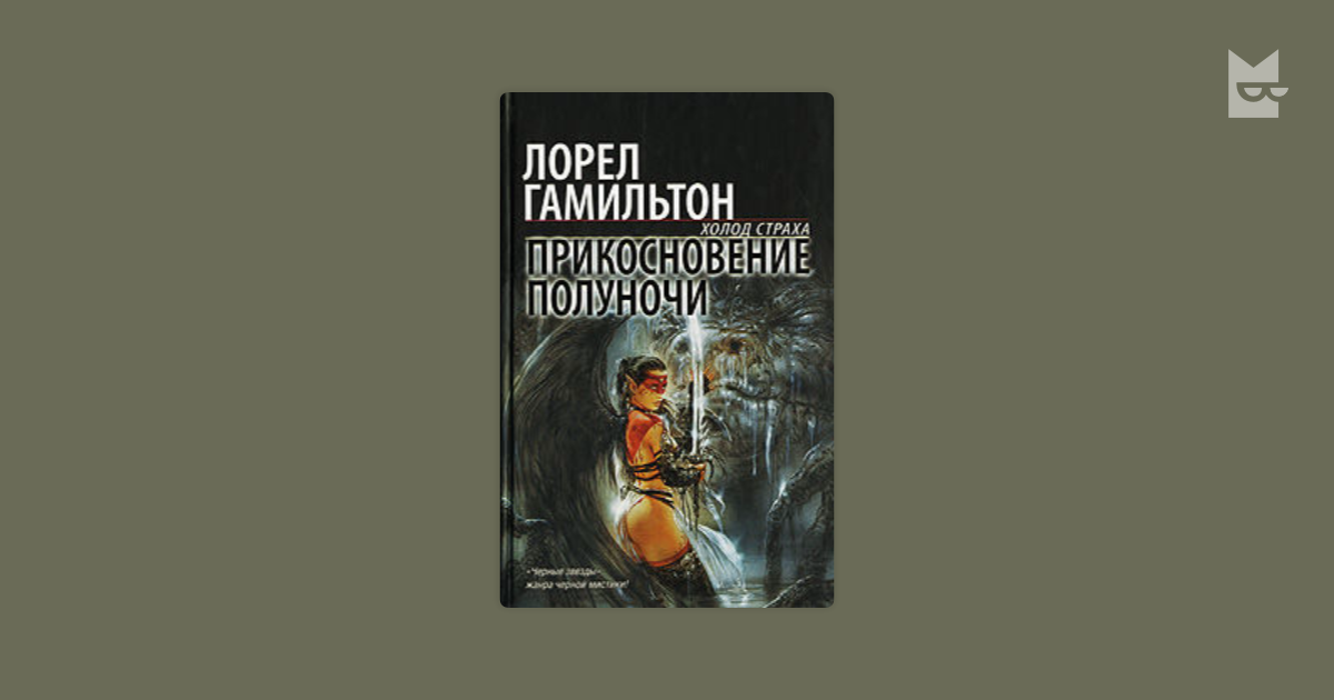 ЛОРЕЛ ГАМИЛЬТОН ПРИКОСНОВЕНИЕ ПОЛУНОЧИ PDF СКАЧАТЬ БЕСПЛАТНО