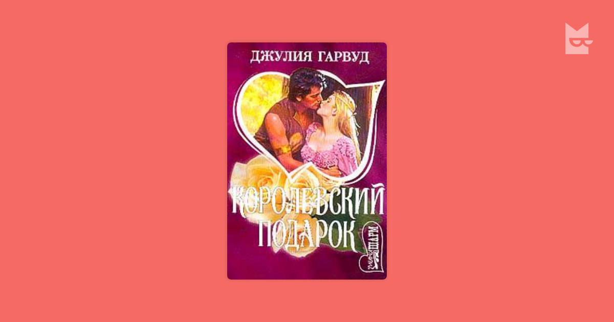 ДЖУЛИЯ ГАРВУД СКАЧАТЬ БЕСПЛАТНО