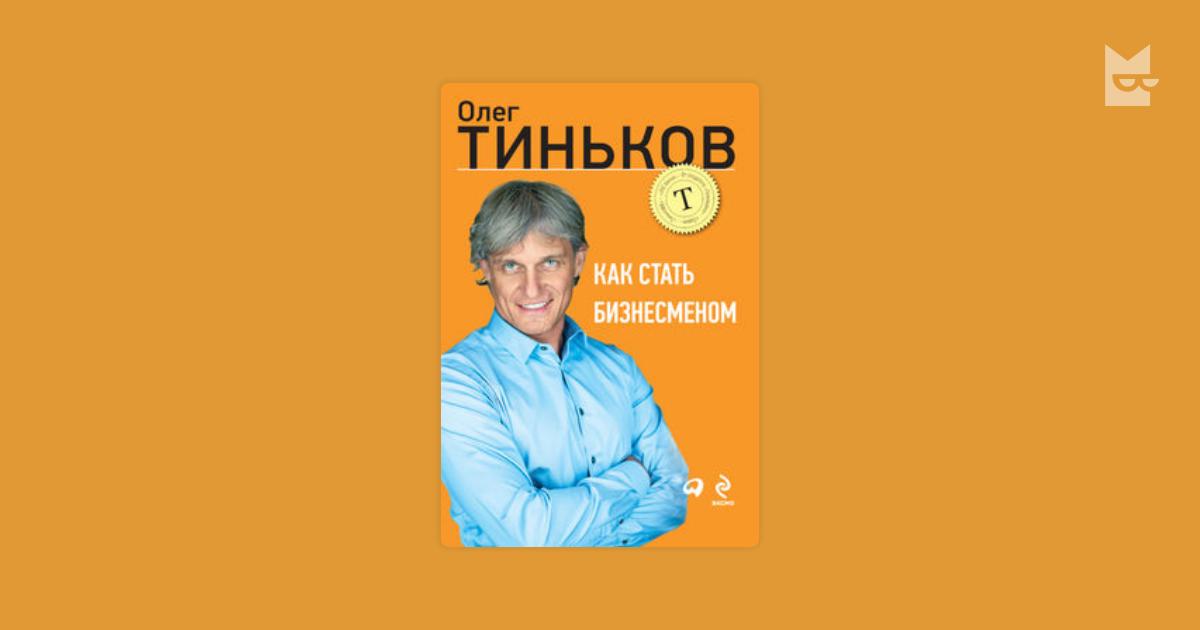 Читать олег тиньков как стать бизнесменом
