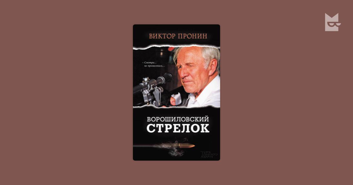 <b>Ворошиловский стрелок</b> — <b>Виктор Пронин</b> | Читать книгу онлайн ...