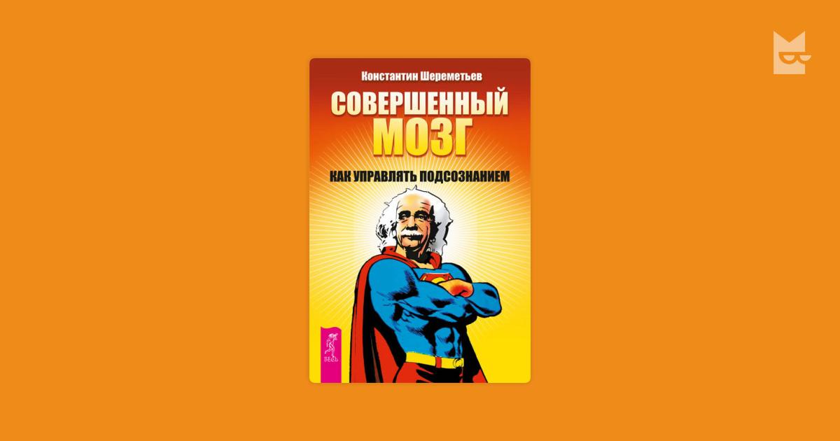 КОНСТАНТИН ШЕРЕМЕТЬЕВ КНИГИ СКАЧАТЬ БЕСПЛАТНО