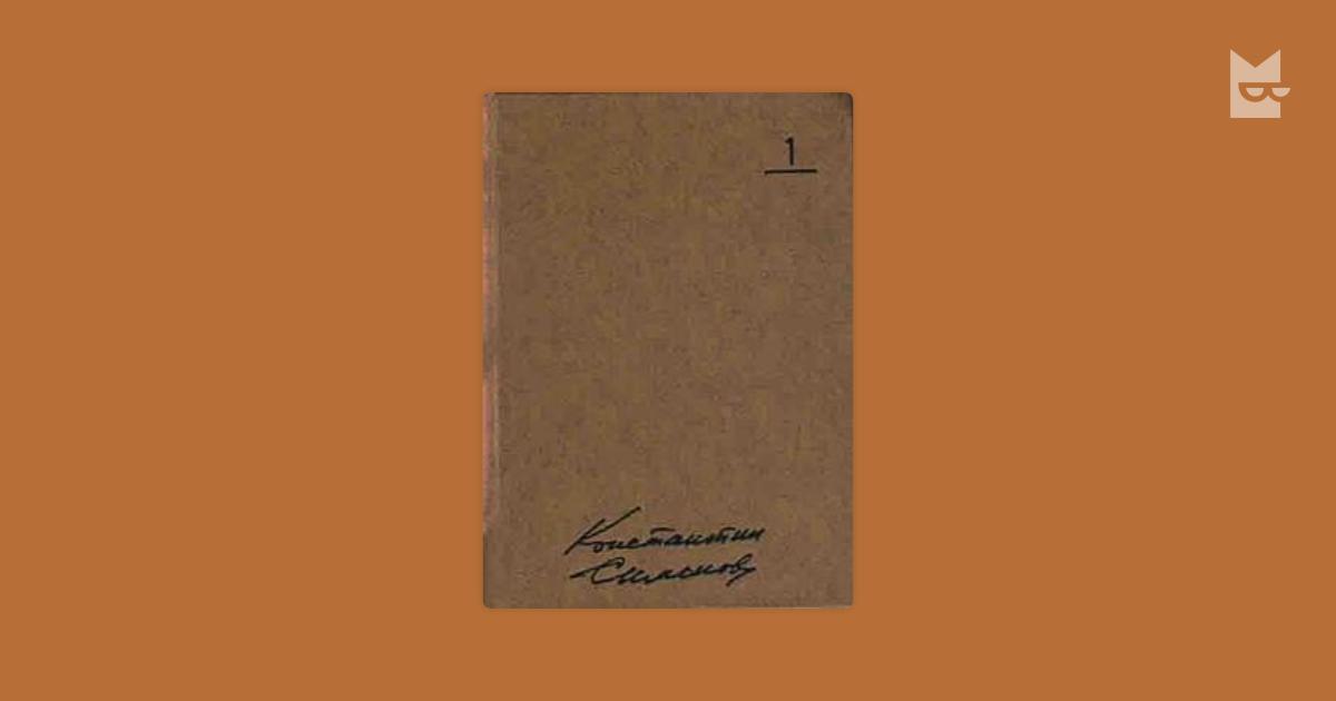 book allgemeine infinitesimalgeometrie