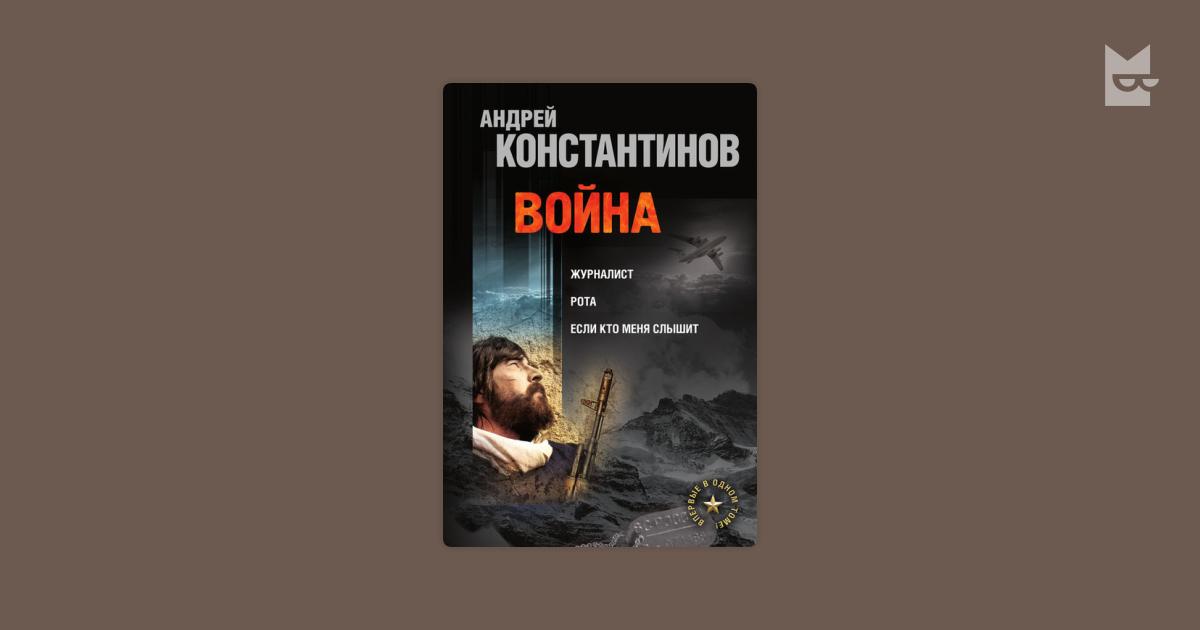 АНДРЕЙ КОНСТАНТИНАВ РОТА СКАЧАТЬ БЕСПЛАТНО