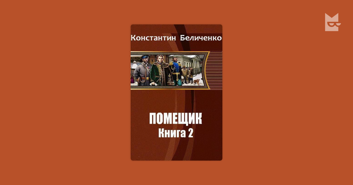 БЕЛИЧЕНКО КОНСТАНТИН ПОМЕЩИК 3 СКАЧАТЬ БЕСПЛАТНО