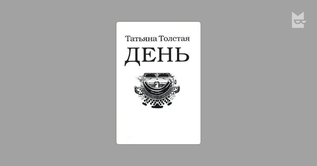 tatyana essay Russian women's studies has 1 rating and 1 review: published january 1st 1989 by pergamon, 179 pages, paperback.