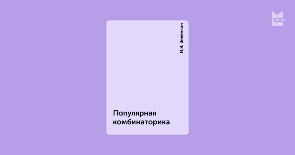 виленкин задачник по комбинаторике