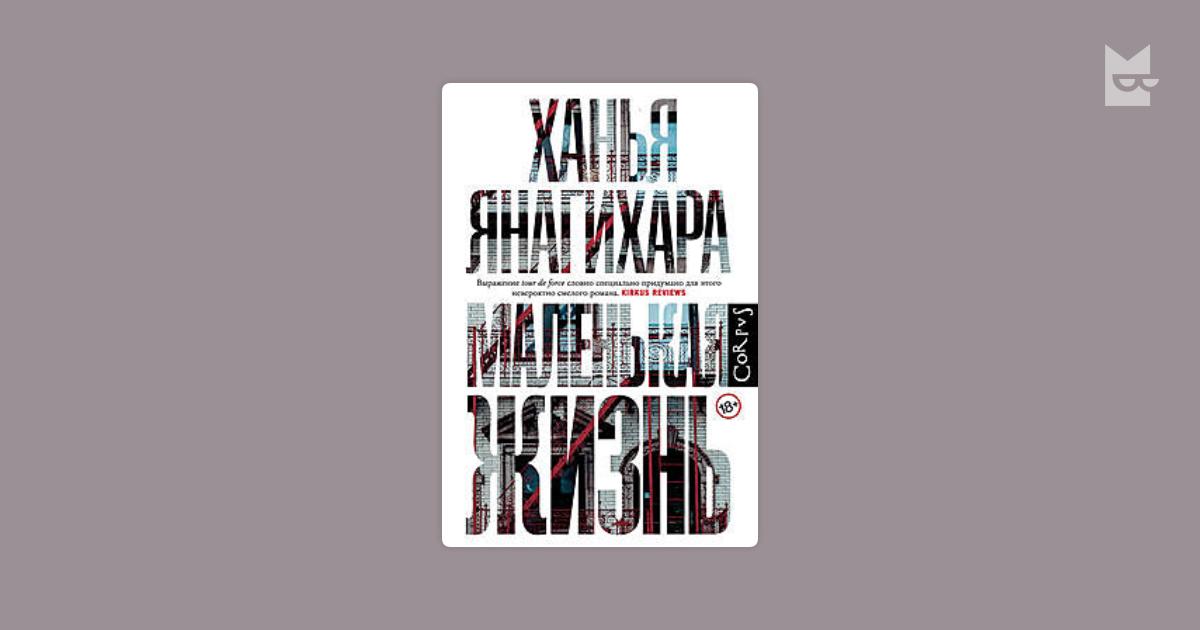 обложения читать книгу маленькая жизнь янагихара всю полностью Красноярский