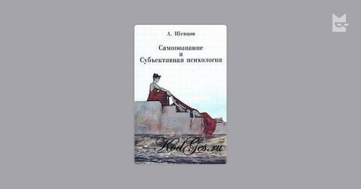 blyad-kak-samopoznanie-a-a-shevtsov