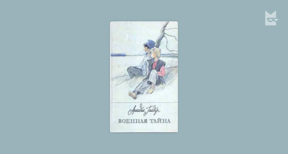 Совесть — Аркадий Гайдар   Читать книгу онлайн на Bookmate