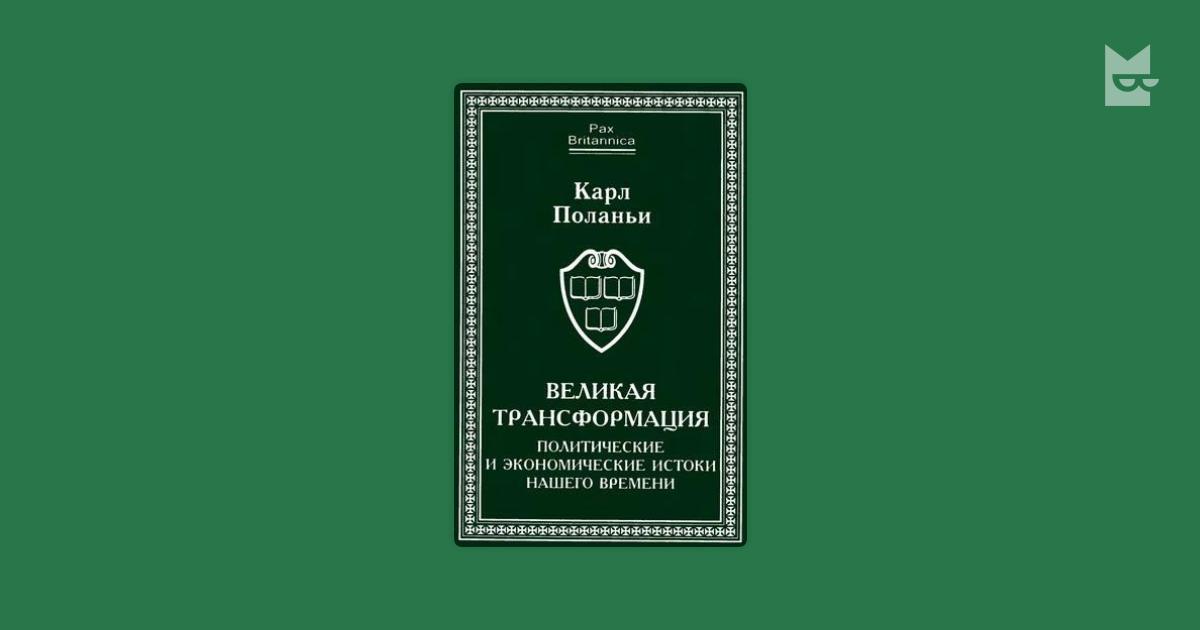 read Внутрифирменное