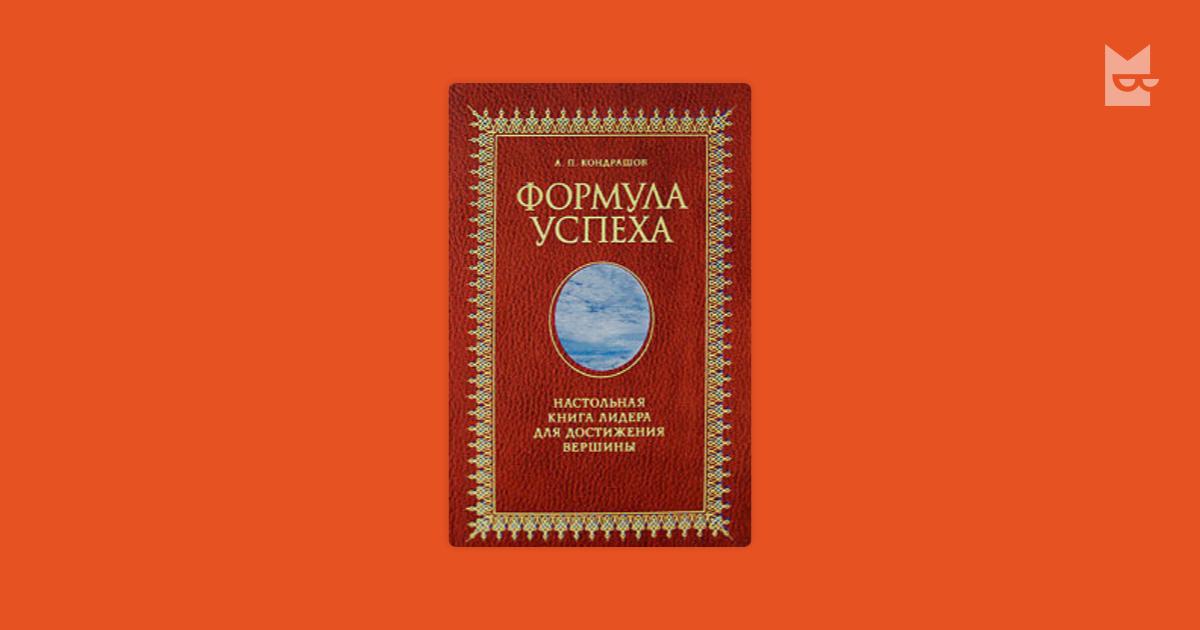 Пушкин: Человек читать онлайн уравнение успеха история