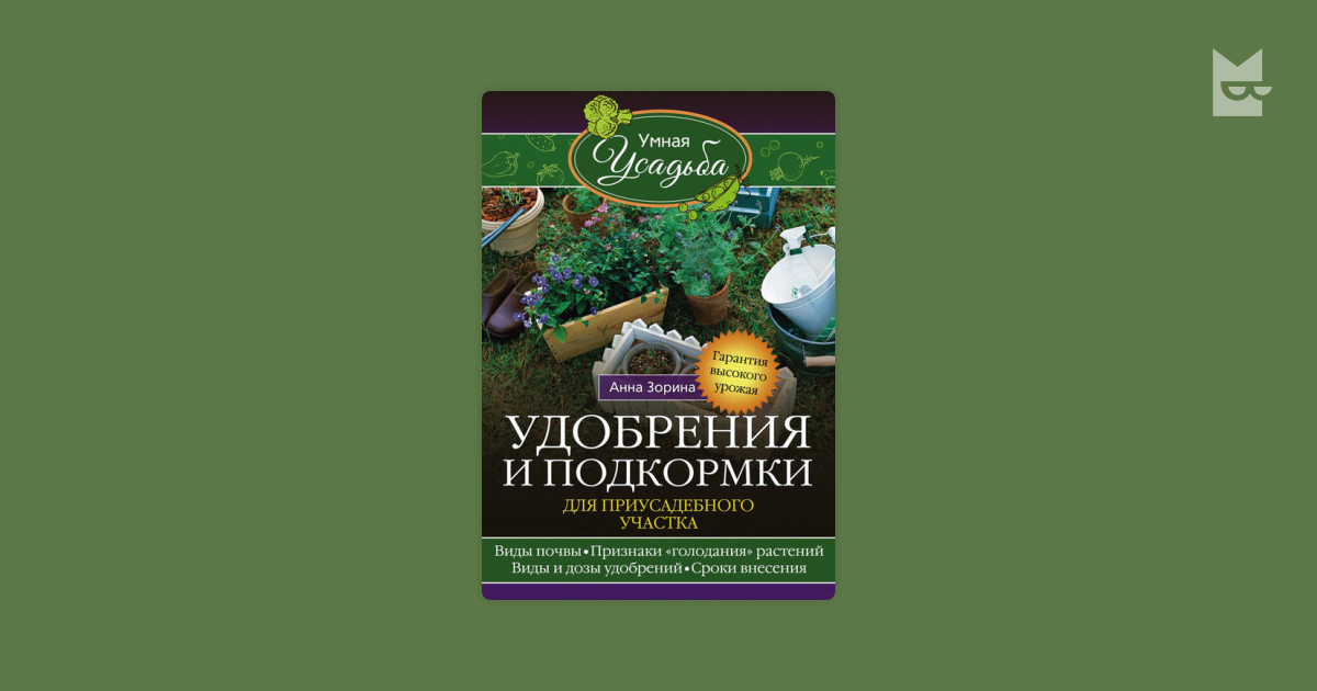Декоративный сад своими руками анна зорина 67