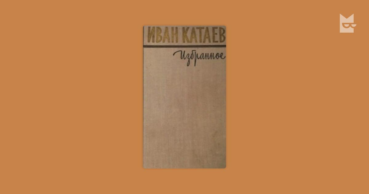 ИВАН КАТАЕВ ЛЕНИНГРАДСКОЕ ШОССЕ АУДИОКНИГА СКАЧАТЬ БЕСПЛАТНО