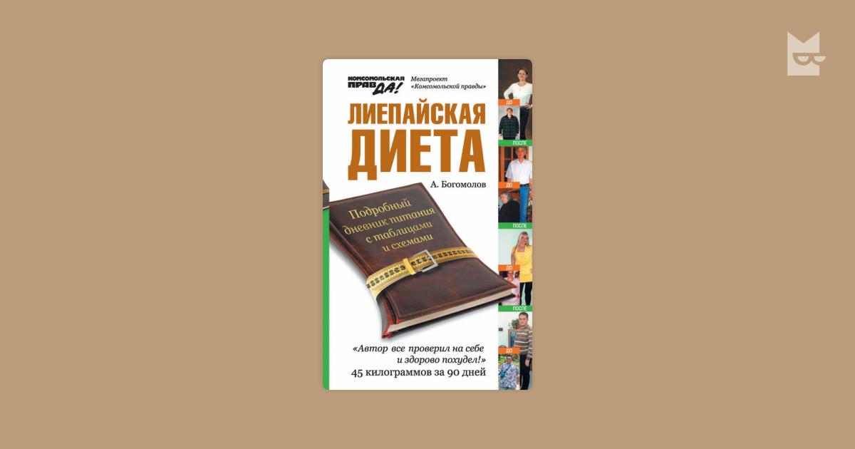 КНИГА АЛЕКСЕЯ БОГОМОЛОВА ЛИЕПАЙСКАЯ ДИЕТА СКАЧАТЬ БЕСПЛАТНО
