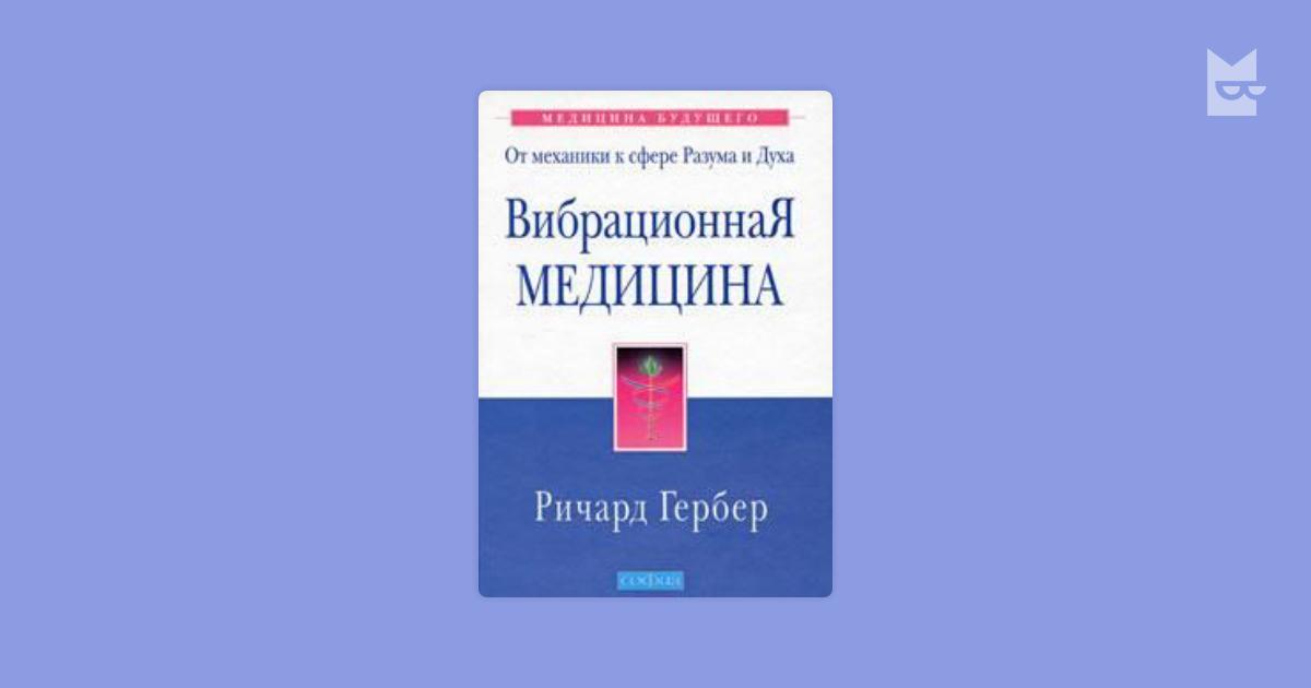 РИЧАРД ГЕРБЕР ВИБРАЦИОННАЯ МЕДИЦИНА СКАЧАТЬ БЕСПЛАТНО