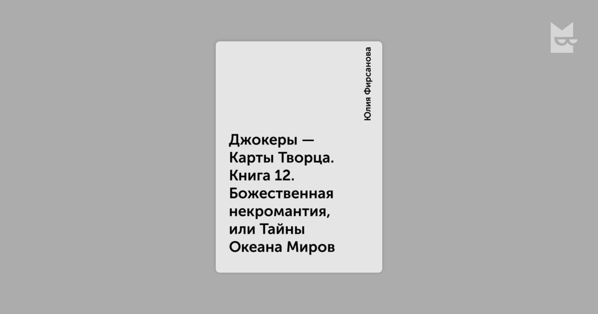 ЮЛИЯ ФИРСАНОВА СЕРИЯ ДЖОКЕРЫ-КАРТЫ ТВОРЦА СКАЧАТЬ БЕСПЛАТНО
