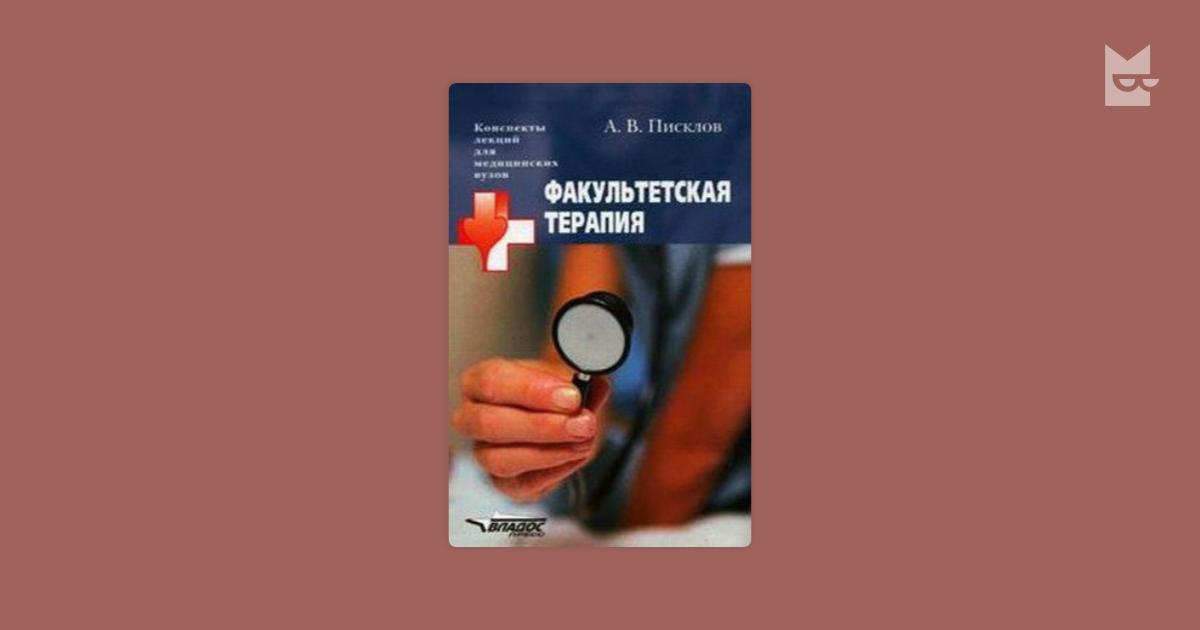 ФАКУЛЬТЕТСКАЯ ТЕРАПИЯ ПИСКЛОВ СКАЧАТЬ БЕСПЛАТНО
