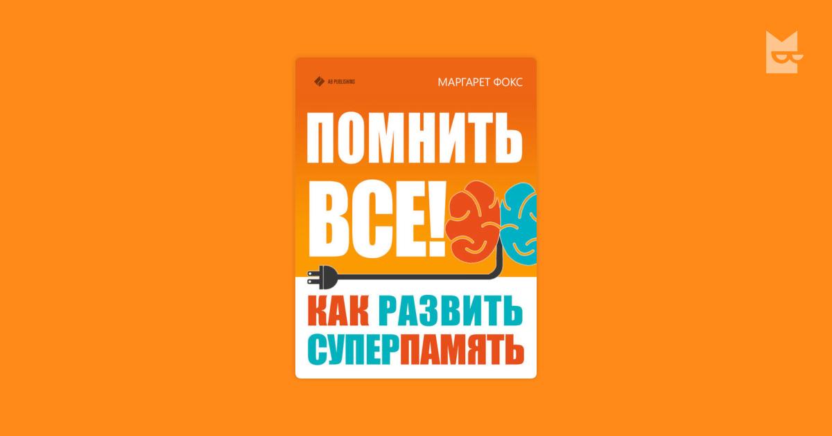 МАРГАРЕТ ФОКС ПОМНИТЬ ВСЕ СКАЧАТЬ БЕСПЛАТНО