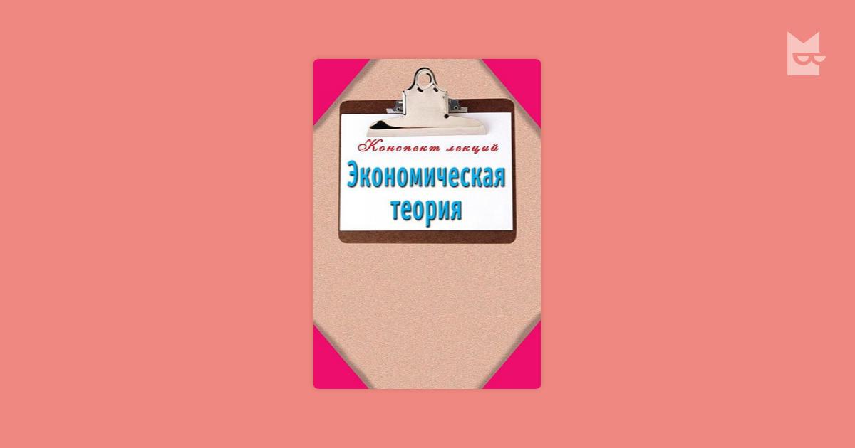 организаций шпаргалки зарицкий финансы александр