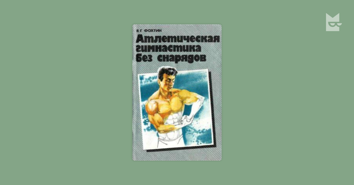 ВЛАДИМИР ФОХТИН АТЛЕТИЧЕСКАЯ ГИМНАСТИКА БЕЗ СНАРЯДОВ СКАЧАТЬ БЕСПЛАТНО