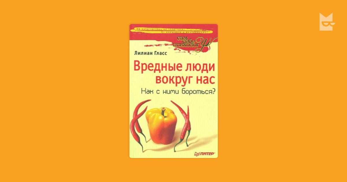 ЛИЛИАН ГЛАСС КНИГИ СКАЧАТЬ БЕСПЛАТНО