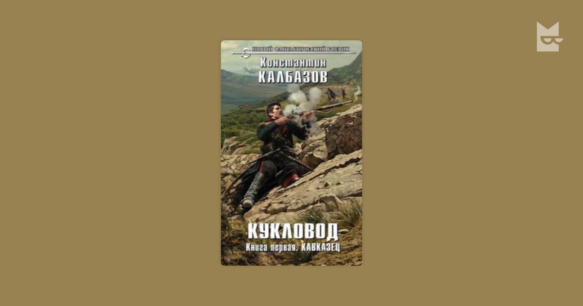 КОНСТАНТИН КАЛБАЗОВ КУКЛОВОД КНИГА 1 КАВКАЗЕЦ СКАЧАТЬ БЕСПЛАТНО