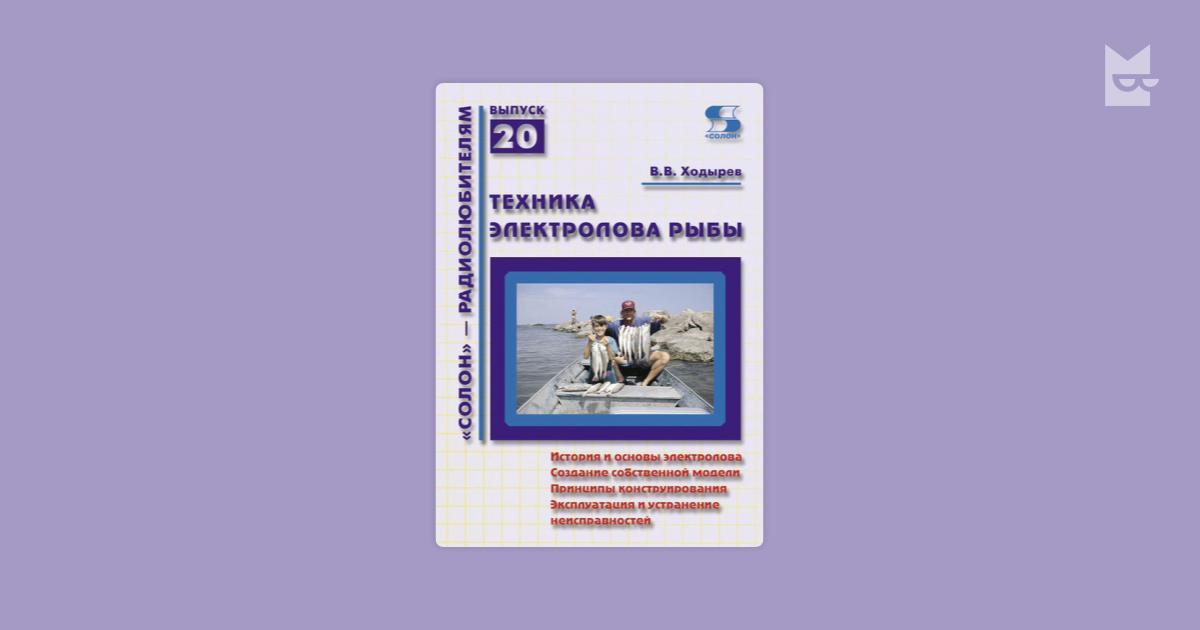 20 издательство: м.: солон-пресс год: страниц: язык: русский формат: pdf, fb2 качество: отличное размер: mб.