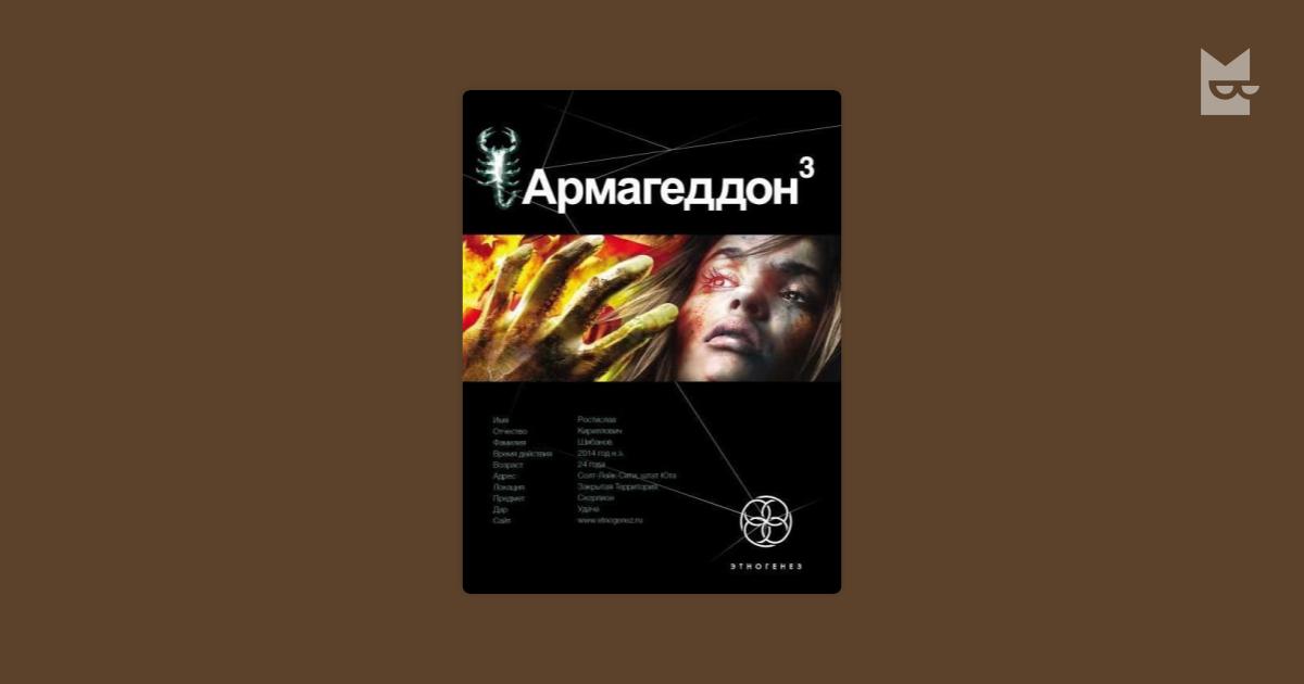 АРМАГЕДДОН КНИГА 3 ПОДЗЕМЕЛЬЯ СМЕРТИ СКАЧАТЬ БЕСПЛАТНО