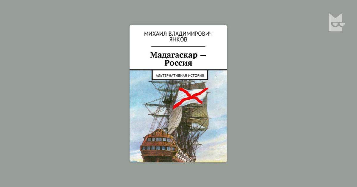 МИХАИЛ ЯНКОВ МАДАГАСКАР РОССИЯ 3 СКАЧАТЬ БЕСПЛАТНО