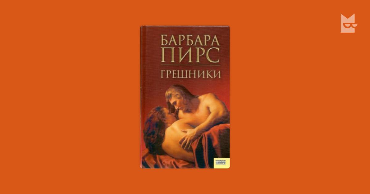 БАРБАРА ПИРС ВСЕ КНИГИ СКАЧАТЬ БЕСПЛАТНО