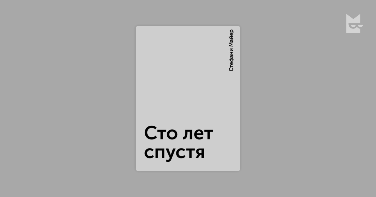 СТЕФАНИ МАЙЕР КНИГА СТО ЛЕТ СПУСТЯ СКАЧАТЬ БЕСПЛАТНО