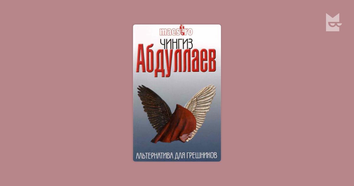 ЧИНГИЗ АБДУЛЛАЕВ АЛЬТЕРНАТИВА ДЛЯ ГРЕШНИКОВ СКАЧАТЬ БЕСПЛАТНО