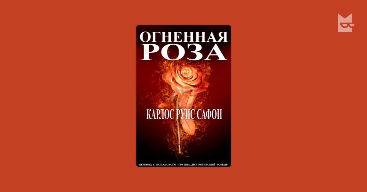 ОГНЕННАЯ РОЗА КАРЛОС РУИС САФОН СКАЧАТЬ БЕСПЛАТНО