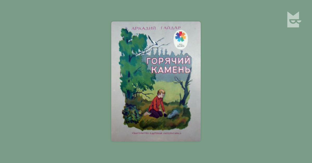 Аркадий Гайдар, Совесть – читать онлайн полностью – ЛитРес