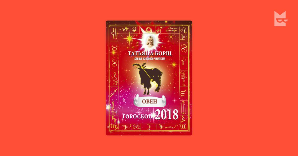 Гороскоп татьяны борщ для овна на июль 2020 и для тельца