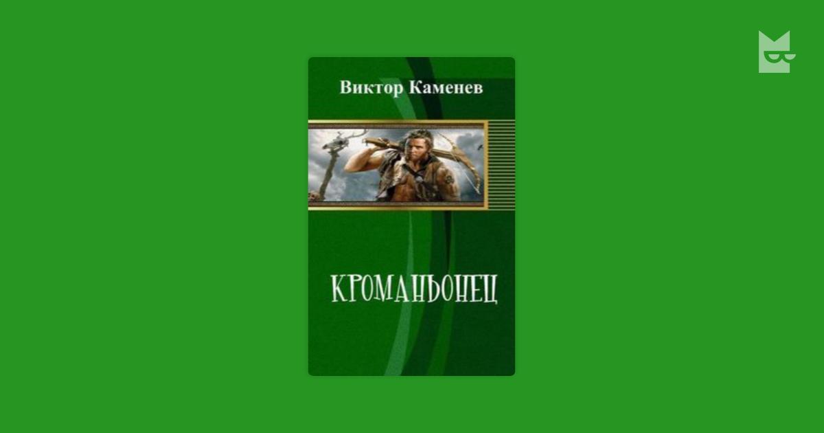 ВИКТОР КАМЕНЕВ КНИГИ СКАЧАТЬ БЕСПЛАТНО