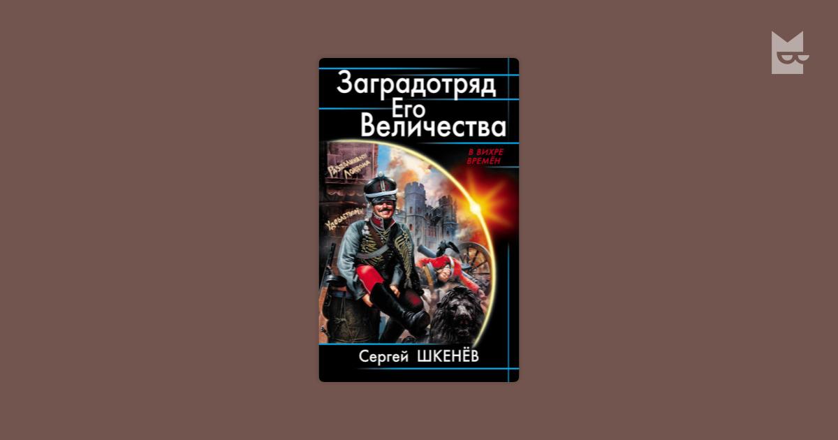 шкенев сергей 4 заградотряд его величества развалинами лондона удовлетворен 2014
