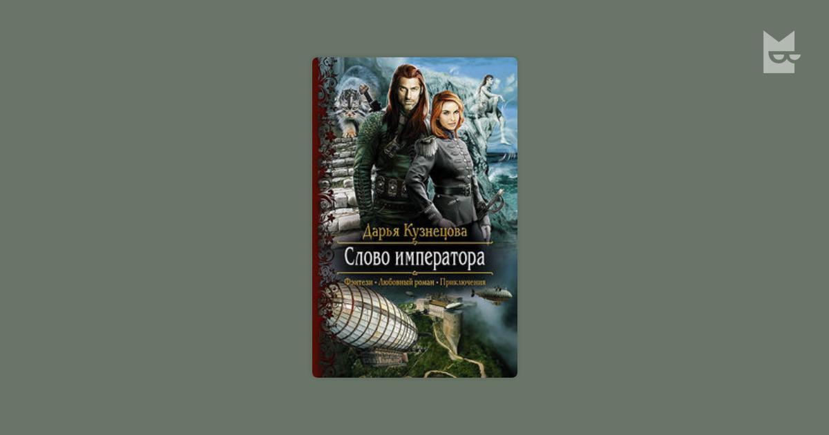 Читать онлайн дарья кузнецова слово императора
