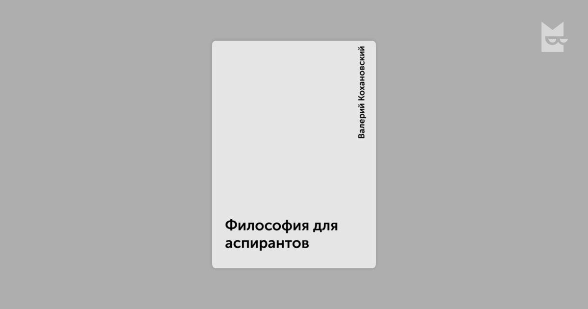ФИЛОСОФИЯ ДЛЯ АСПИРАНТОВ КОХАНОВСКИЙ СКАЧАТЬ БЕСПЛАТНО