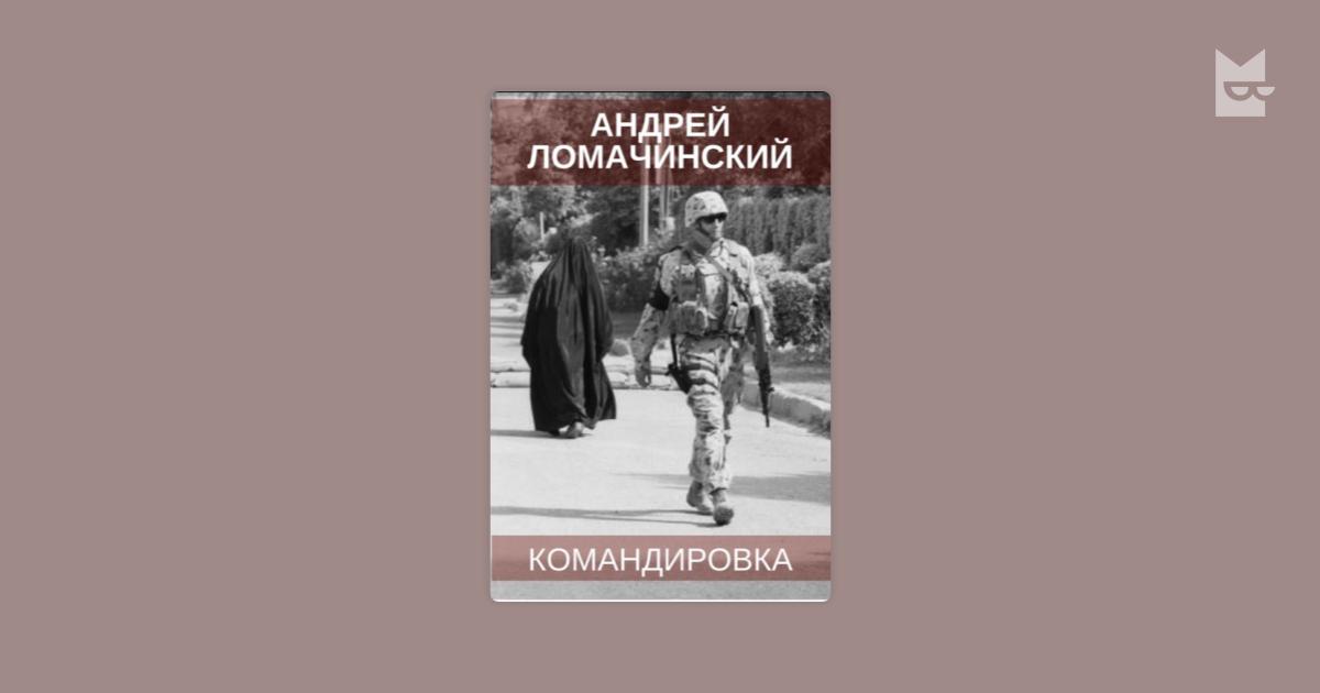 АНДРЕЙ ЛОМАЧИНСКИЙ СКАЧАТЬ БЕСПЛАТНО