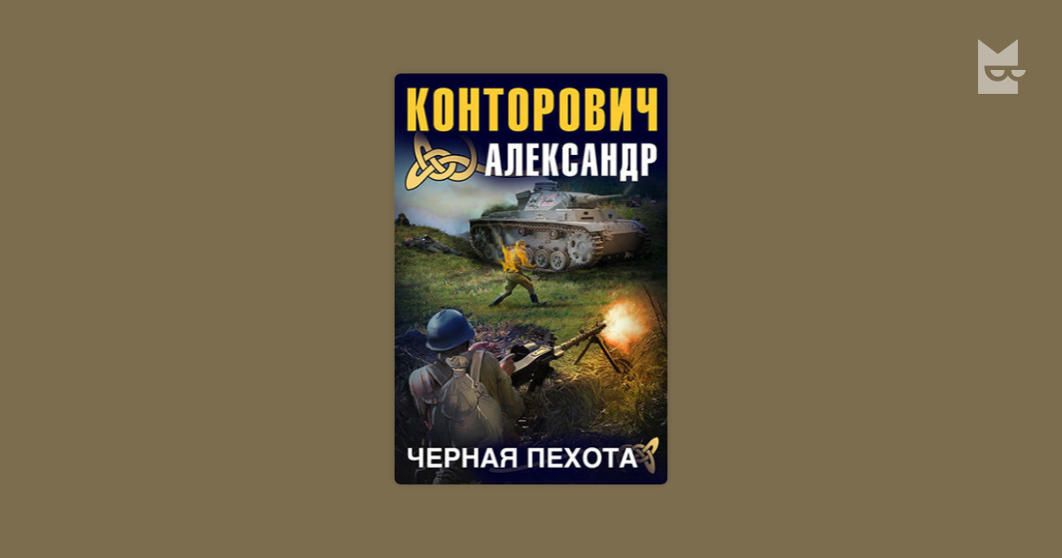 КОНТОРОВИЧ ШТРАФНИК ИЗ БУДУЩЕГО СКАЧАТЬ БЕСПЛАТНО