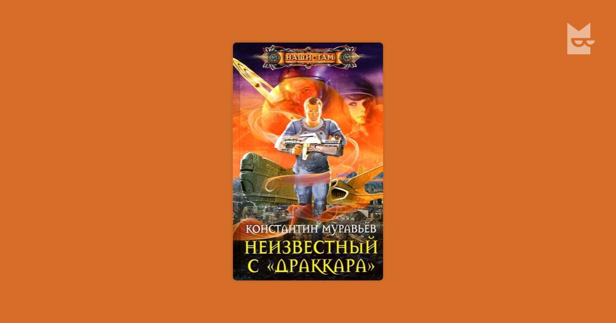 неучтенный 4 вся серия читать