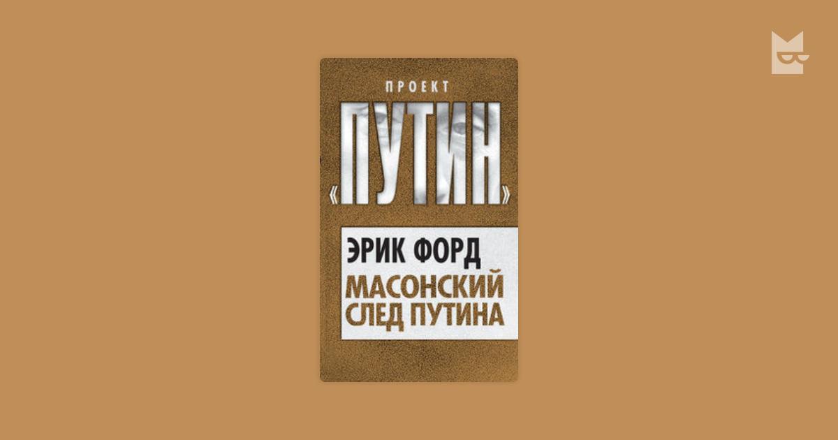 МАСОНСКИЙ СЛЕД ПУТИНА ЭРИК ФОРД СКАЧАТЬ БЕСПЛАТНО